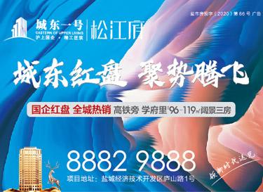 [广告]城东一号松江府|城东红盘 聚势腾飞