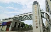 亭湖新区实验学校