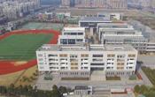 高新区实验学校