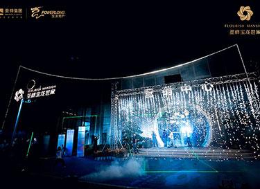 圣桦宝龙世营销中心开放