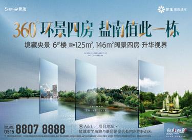 [广告]世茂璀璨星河 360环景四房 盐南值此一栋