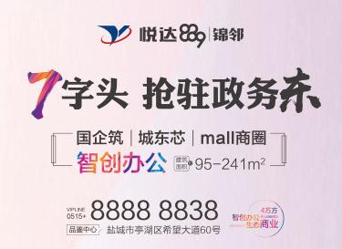 [广告] 悦达889锦邻 7字头 抢驻政务东