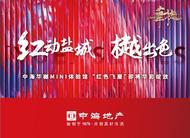 [广告]中海华樾 红动盐城 樾出色