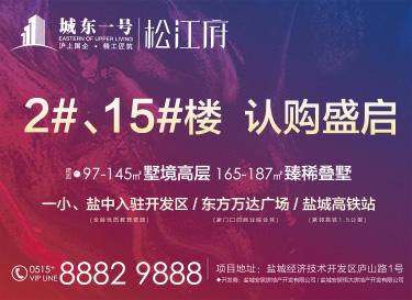 [广告]城东一号松江府 2#、15#楼 认购盛启