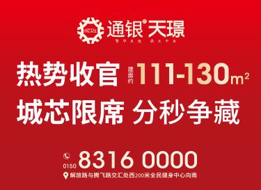[广告] 通银天璟|热势收官 建面约111-130㎡城芯限席 分秒争藏