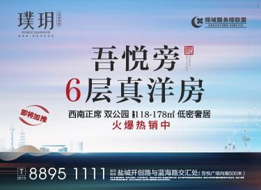 [广告]名望府璞玥|吾悦旁 6层真洋房