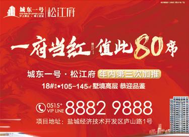 [廣告]城東一號松江府|一府當紅 值此80席