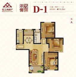 D-1户型三房两厅一卫