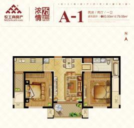 A-1户型两房两厅一卫