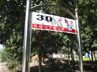 30路公交