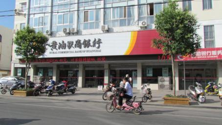 黄海农商银行