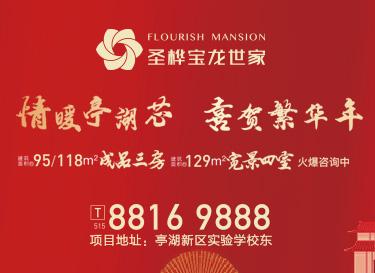 [廣告]圣樺寶龍世家|情暖亭湖芯 喜賀繁華年