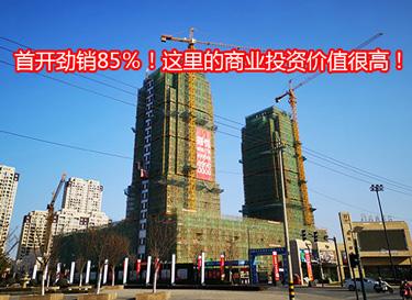 吾悅鄰里廣場:首開勁銷85%!這里的商業投資價值很高!