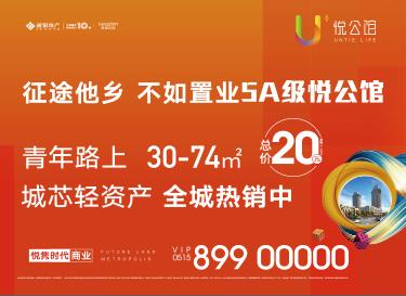 [廣告]悅公館|置業5A級城芯輕資產