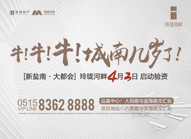 [广告]玲珑河畔|4月3日 启动验资