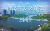 开发区区域视频介绍