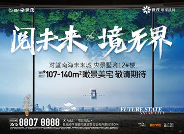 [广告] 世茂璀璨星河|阅未来 境无界