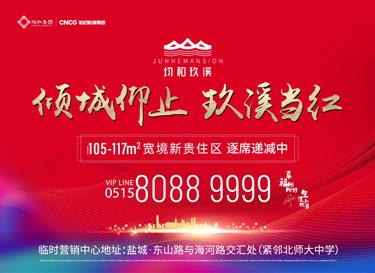 [廣告]均和玖溪|傾城仰止 玖溪當紅