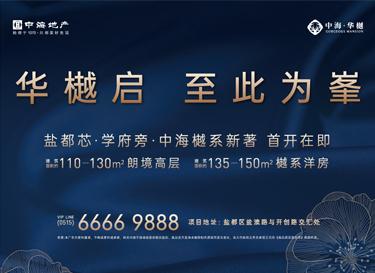 [廣告] 中海華樾|中海樾系新著 首開在即