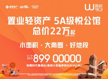 [广告]吾悦邻里广场|5A级悦公馆总价22万起