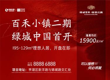[广告]百禾小镇二期 绿城中国首开
