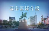 城中区域视频介绍