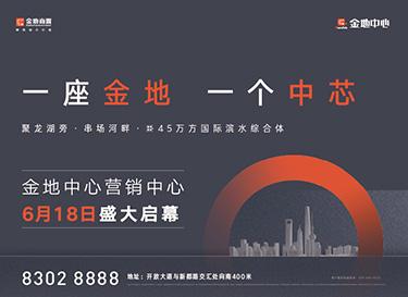 [广告] 金地中心|营销中心6月18日盛大启幕