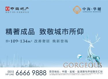 [广告]中海华樾|精著成品 致敬城市所仰