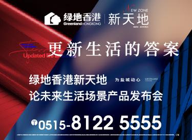 [广告]绿地香港·新天地|更新生活的答案
