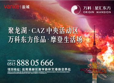 [广告]聚龙湖·万科东方作品·摩登生活场