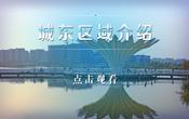 城东区域视频介绍