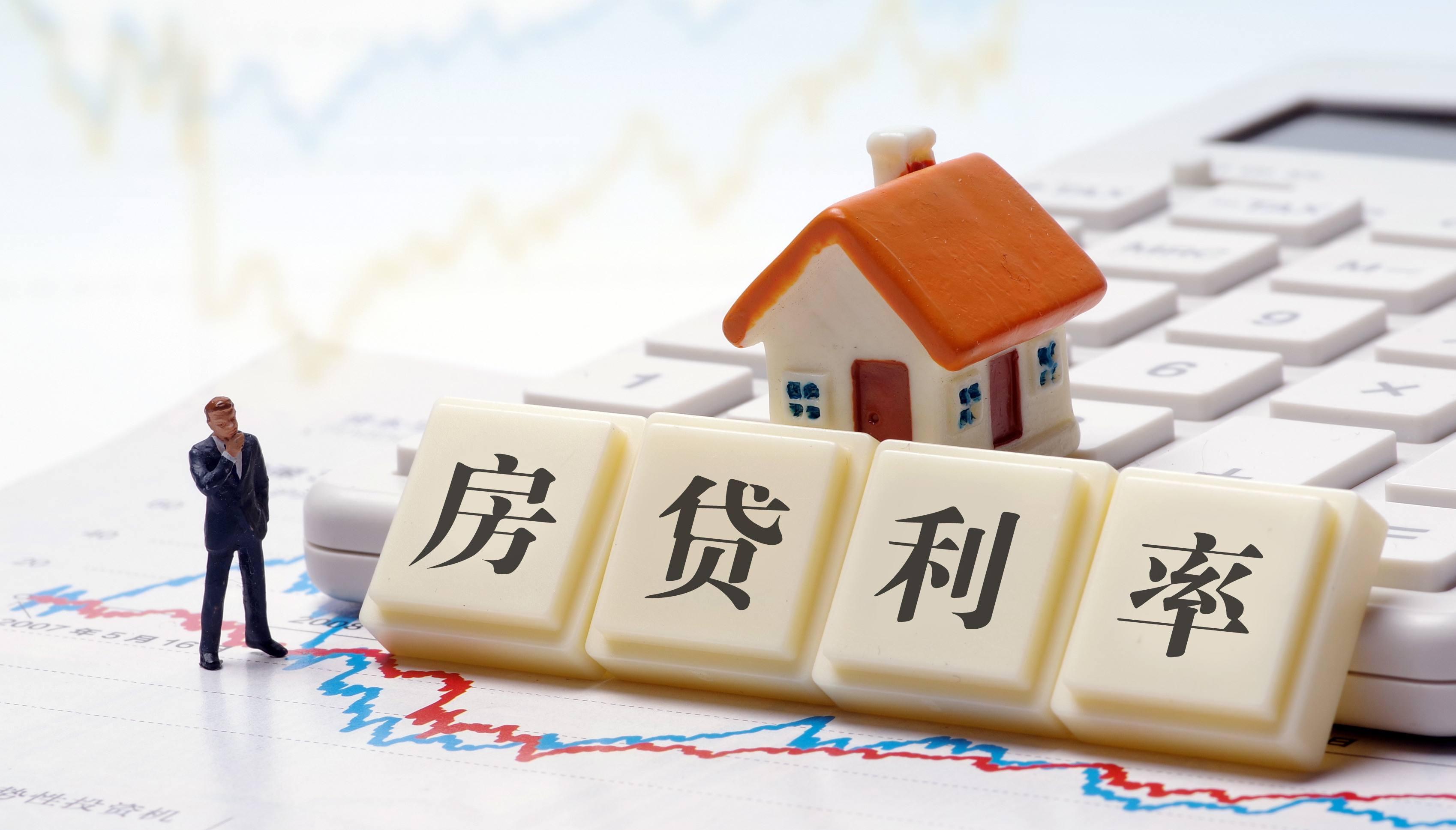 部分银行再度上调房贷利率! 8月最新房贷政策一览