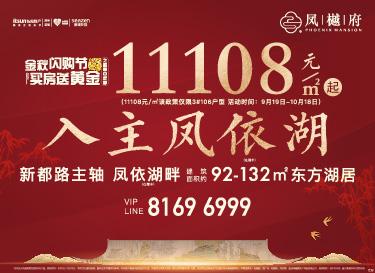 [广告]凤樾府|11108元/㎡起 入主凤依湖