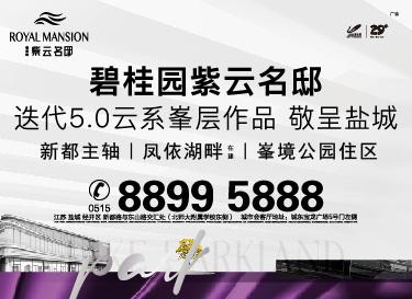 [廣告]碧桂園紫云名?。?.0云系峯層作品 敬呈鹽城