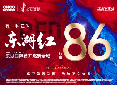 [廣告]東湖國際|東湖國際首開燃沸全城 勁銷86套