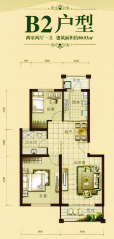 B2户型两室两厅