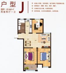 J户型两室两厅