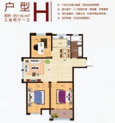 H户型三室两厅