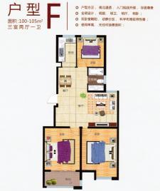 F戶型三室兩廳
