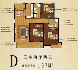 D户型三室两厅两卫