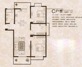 C戶型三室兩廳