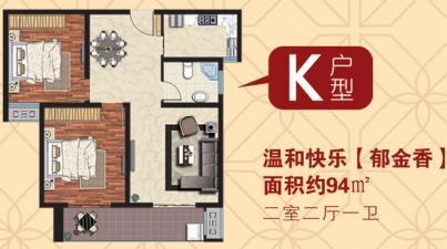 K户型二室