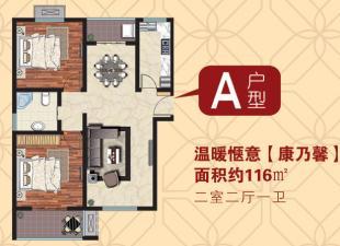 A户型二室