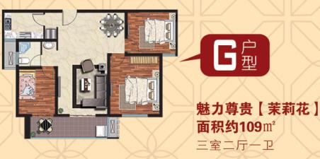 G户型三室
