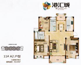 11#A2户型三房两厅两卫