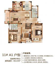 11#A1户型四房两厅两卫