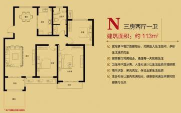 N户型三房两厅