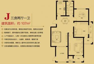 J户型三房两厅