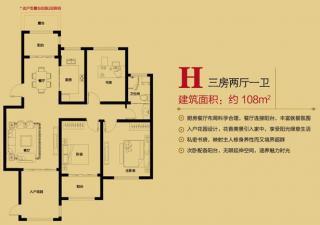 H户型三房两厅