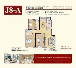 J8-A户型